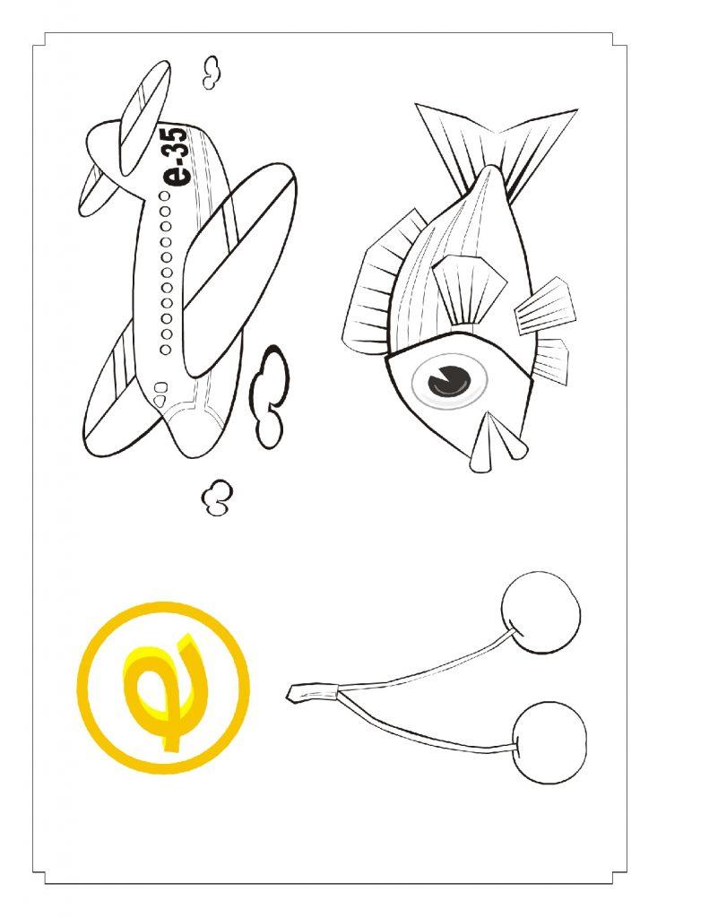 Cuadernillo Completo Y Didáctico Para Trabajar Las Vocales 19 791x1024 - Como Enseñar a Niños de Preescolar las Vocales - ¡Divertido!