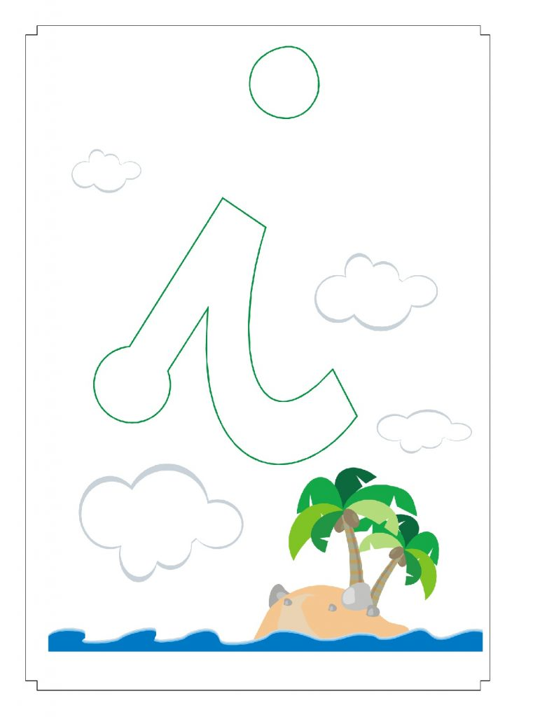 Cuadernillo Completo Y Didáctico Para Trabajar Las Vocales 21 791x1024 - Como Enseñar a Niños de Preescolar las Vocales - ¡Divertido!