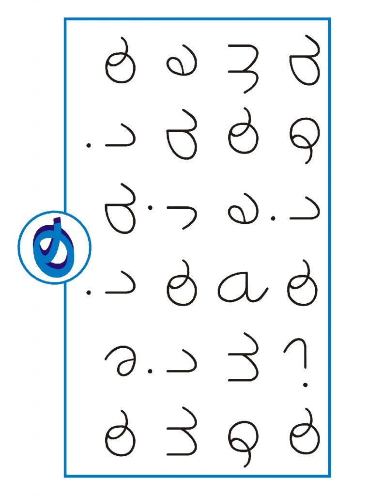Cuadernillo Completo Y Didáctico Para Trabajar Las Vocales 37 791x1024 - Como Enseñar a Niños de Preescolar las Vocales - ¡Divertido!