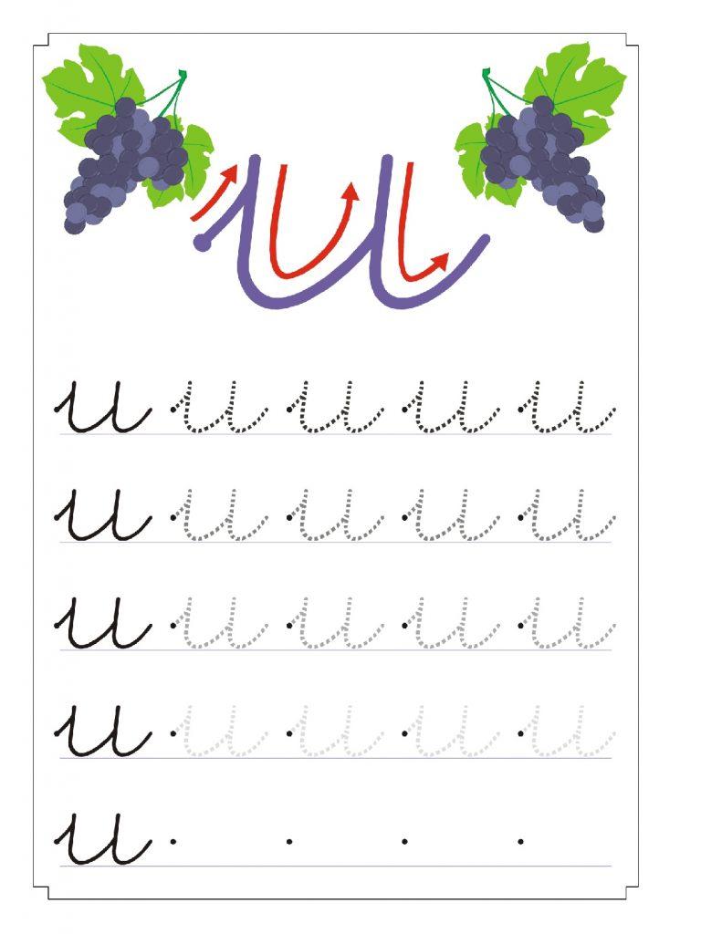 Cuadernillo Completo Y Didáctico Para Trabajar Las Vocales 44 791x1024 - Como Enseñar a Niños de Preescolar las Vocales - ¡Divertido!