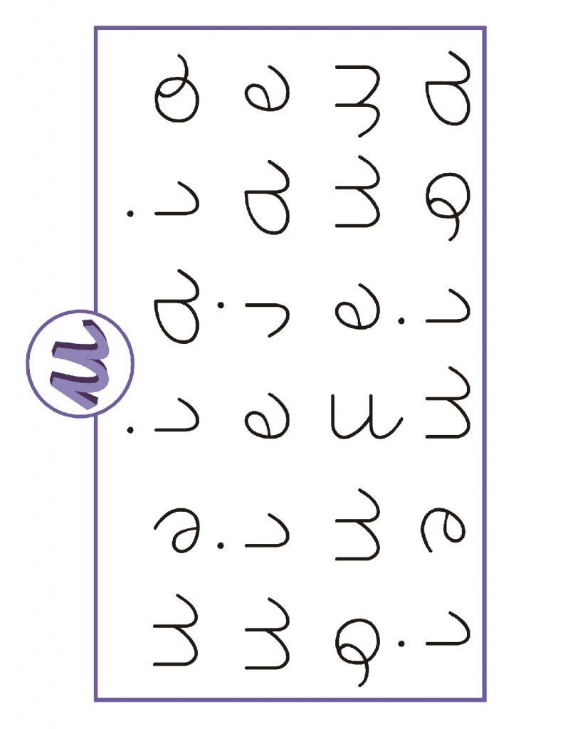 Cuadernillo Completo Y Didáctico Para Trabajar Las Vocales 47 791x1024 - Como Enseñar a Niños de Preescolar las Vocales - ¡Divertido!