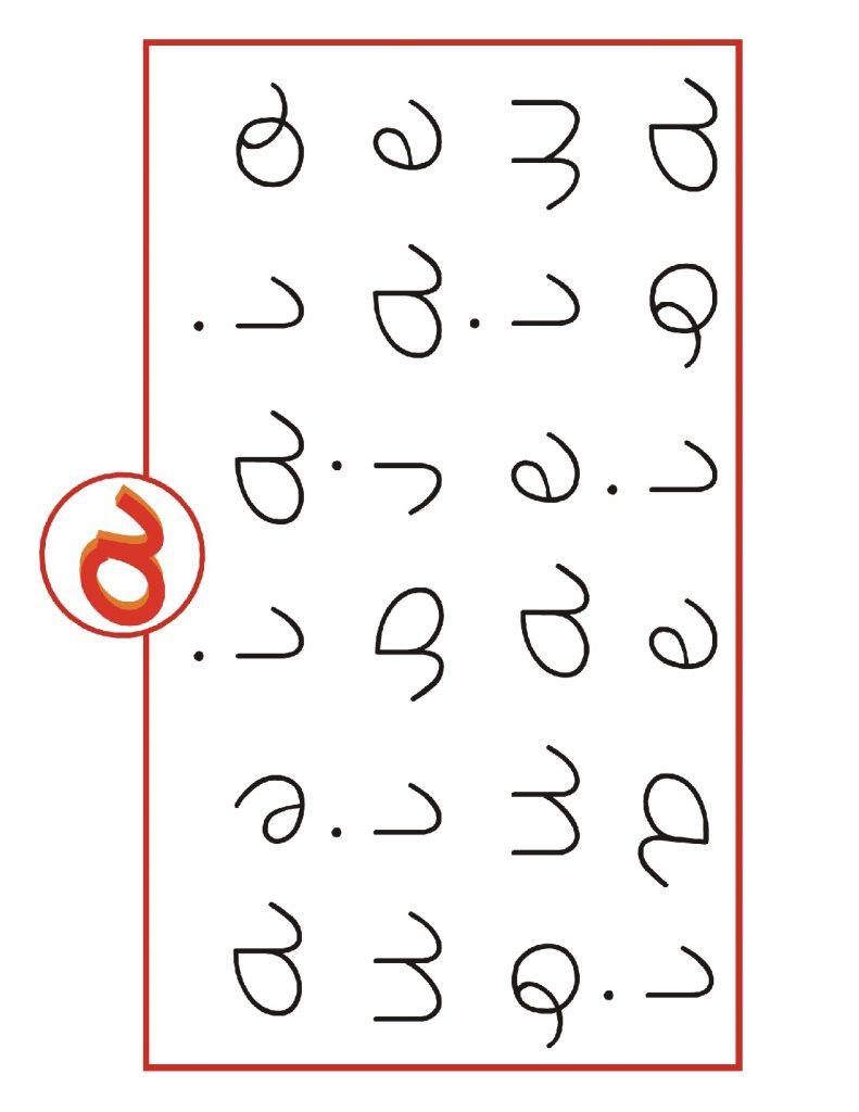 Cuadernillo Completo Y Didáctico Para Trabajar Las Vocales 7 791x1024 - Como Enseñar a Niños de Preescolar las Vocales - ¡Divertido!