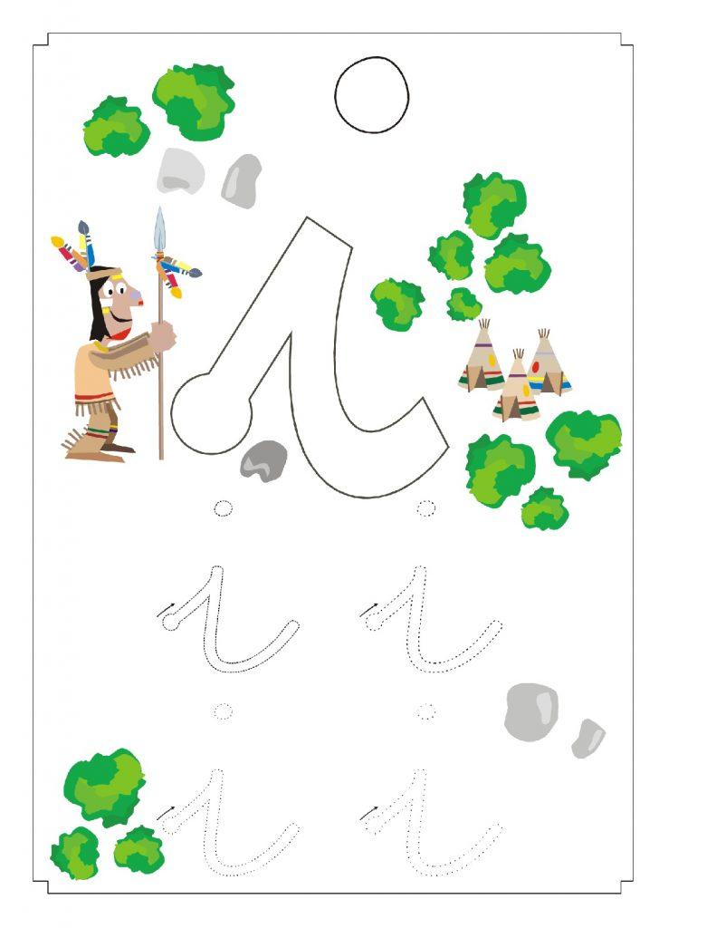El Mejor Cuadernillo de Actividades para Ensenar Las Vocales a Los Ninos 022 791x1024 - Como Enseñar a Niños de Preescolar las Vocales - ¡Divertido!